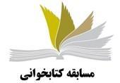 مشهد|مسابقه کتابخوانی «یار مهربانی» در حرم مطهر رضوی برگزار میشود