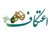 ایلام| فضاسازی محیطی و آمادگی مساجد برای برگزاری مراسم اعتکاف