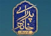 نماهنگ «خانۀ پدری» با اجرای «برقعی» در وصف امام علی(ع) منتشر شد+ فیلم