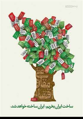 پوستر/ حمایت از کالای ایرانی