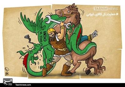 تصویرسازیهای/ ایرانی، ایرانی بخر