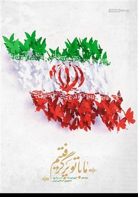 پوستر/ سالروز جمهوری اسلامی ایران
