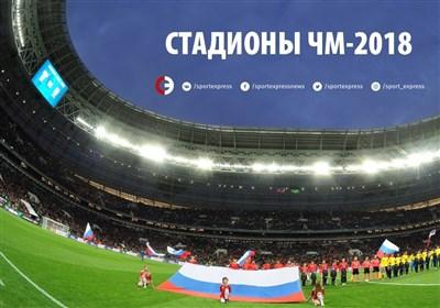 ورزشگاه های جام جهانی 2018 روسیه چند می ارزند؟ + عکس