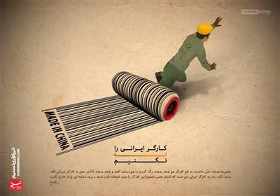 پوستر/ کارگر ایرانی را «لِه» نکنیم!