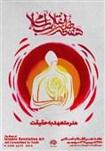 افتتاح چهارمین هفته هنر انقلاب در حوزه هنری +تیزر