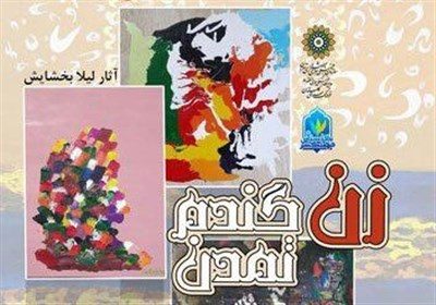 افتتاح نمایشگاه ? نقاشی «زن، گندم، تمدن» در فرهنگسرای گلستان