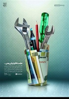 پوستر/ عظمت کالای ایرانی یعنی...