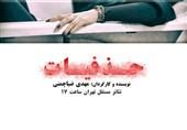 «حذفیات» در تئاتر مستقل تهران+ویدئو