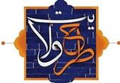 دهمین دوره طرح ولایت دانشجویی کرمانشاه افتتاح شد