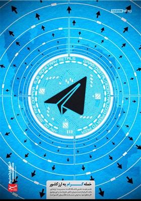 پوستر/ حمله تلگرام به نظام پولی کشور