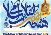 بیانیه گام دوم انقلاب منشور فعالیتهای هفته هنر انقلاب اسلامی در فارس باشد