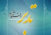 ثبتنام دوره دانشجویی تدبّر در قرآن آغاز شد