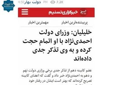 واکنش توهین آمیز کانال احمدی نژاد به خبر تسنیم؛ ماقبل ادبیات!