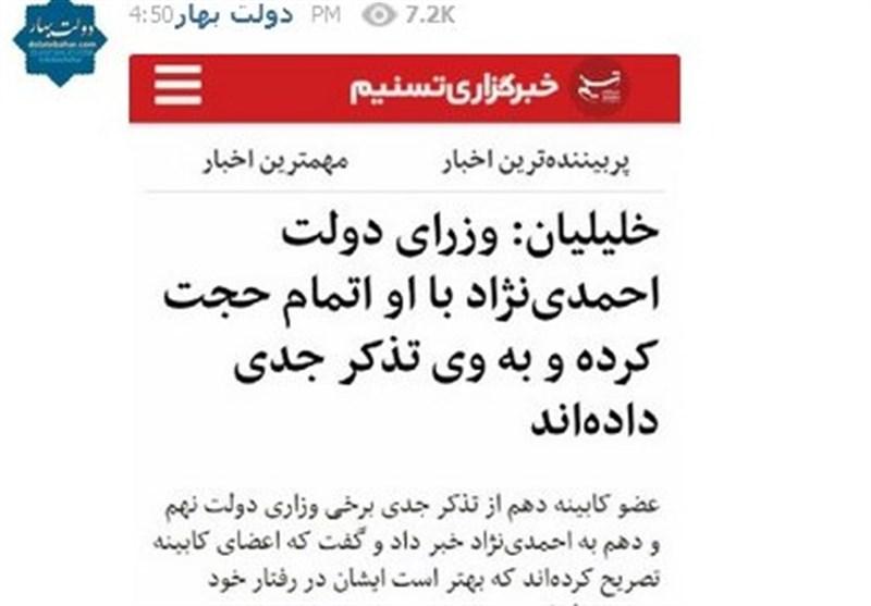 واکنش توهینآمیز کانال احمدینژاد به خبر تسنیم؛ ماقبل ادبیات!