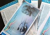جزئیات طرح جدید دفترچههای درمانی الکترونیک تأمین اجتماعی