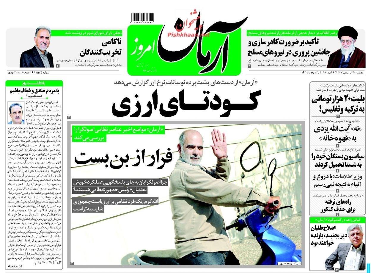 13970120065642606138107810 - صفحه نخست روزنامههای ۲۰ فروردین 97