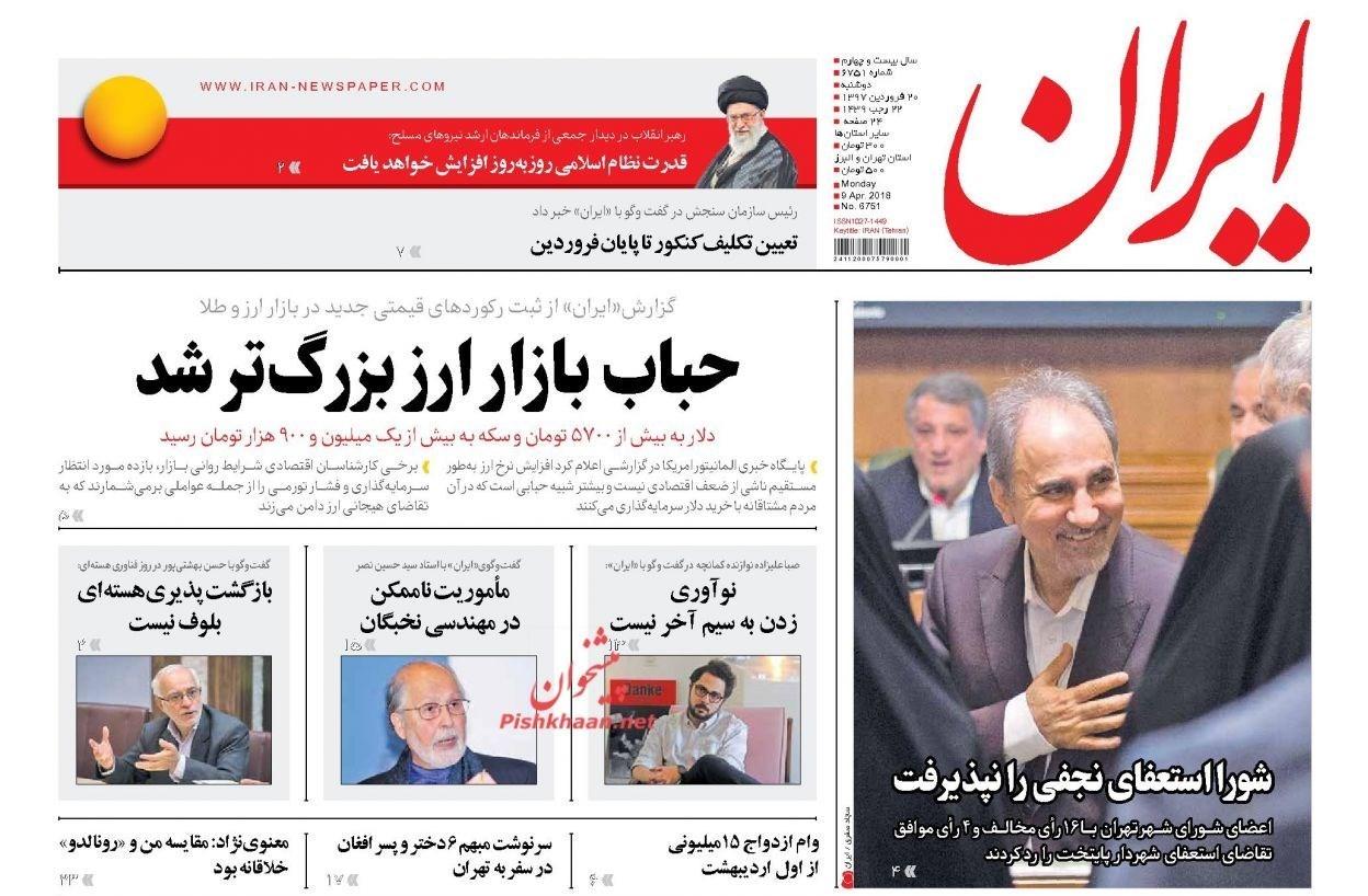 13970120070000715138108110 - صفحه نخست روزنامههای ۲۰ فروردین 97