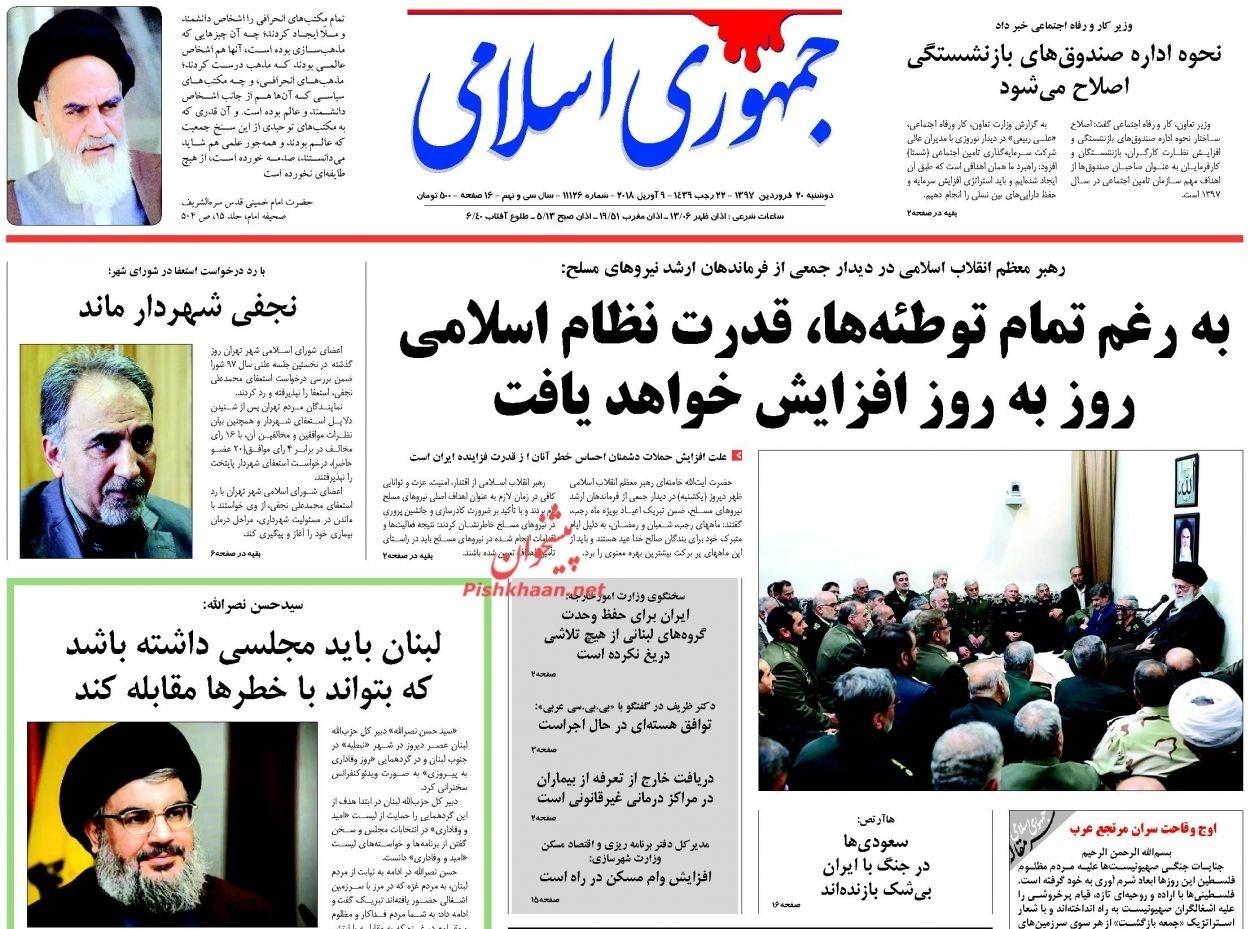 13970120070016387138108210 - صفحه نخست روزنامههای ۲۰ فروردین 97