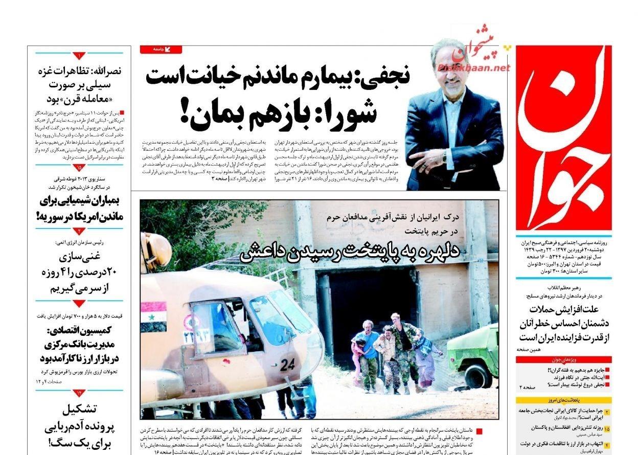13970120070246591138108510 - صفحه نخست روزنامههای ۲۰ فروردین 97