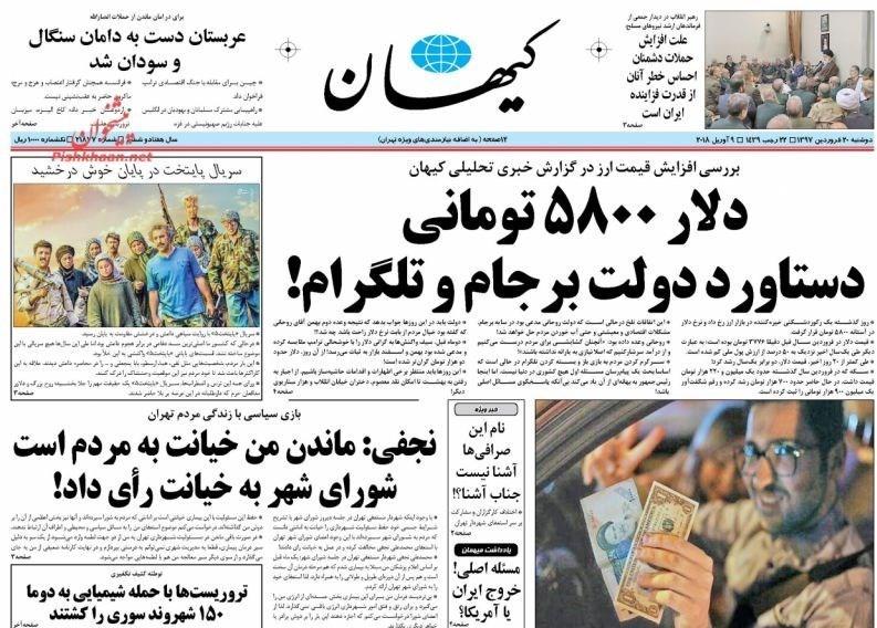 13970120070315138138108610 - صفحه نخست روزنامههای ۲۰ فروردین 97