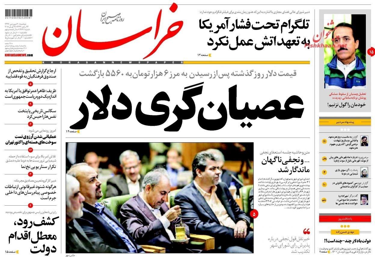 13970120070332247138108710 - صفحه نخست روزنامههای ۲۰ فروردین 97