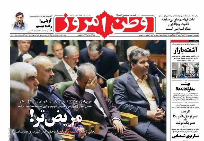 13970120070429950138108910 - صفحه نخست روزنامههای ۲۰ فروردین 97