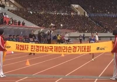 ماراتن کره شمالی با حضور دوندگان خارجی + فیلم