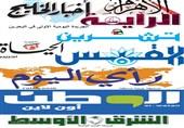 ایران در رسانههای جهان عرب|از یکپارچگی دولت و ملت ایران در برابر آمریکا تا گمانه زنی درباره دیدار پوتین و ترامپ
