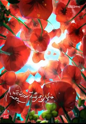 پوستر/ روز هنر انقلاب اسلامی