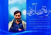 نسخه «آوینی» برای ایرانِ 97 ؛ اگر جهاد منحل نمیشد، امروز اقتصاد به مشکل نمیخورد