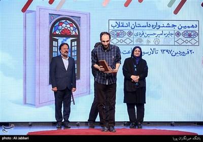 اسامی برگزیدگان جایزه امیرحسین فردی اعلام شد/ آرمین: داستان انقلاب باید مثل خود انقلاب مستمر باشد +تصاویر