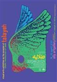 """نمایشگاه """"طلایه"""" در حوزه هنری افتتاح شد"""