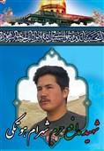 فردا؛ تشییع شهید فاطمیون در تهران