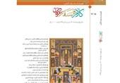 شماره جدید فصلنامه «کلام، فلسفه، عرفان» منتشر شد
