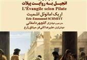 رمانخوانی «انجیل به روایت پیلات» اریک امانوئل اشمیت در خانه هنر مانا