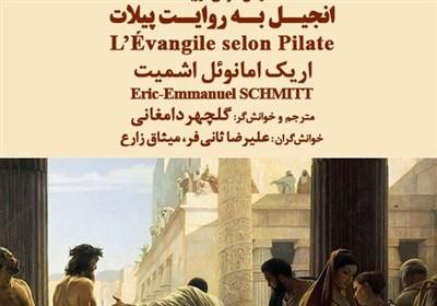رمان خوانی «انجیل به روایت پیلات» اریک امانوئل اشمیت در خانه هنر مانا