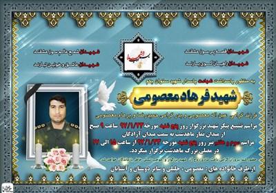 جزئیات مراسم تشییع و خاکسپاری پیکر شهید امنیت پرواز سانحه هوایی تهران-یاسوج