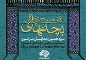 یزد | اجرای نمایش «کلید دار کعبه» و «پمپ» در هفته هنر انقلاب اسلامی در یزد