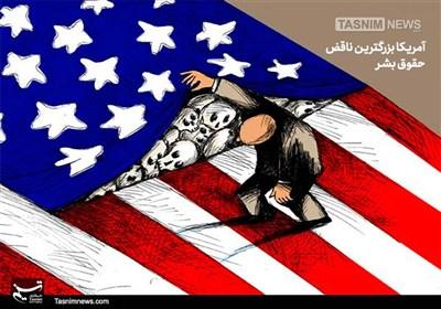 کاریکاتور/ آمریکا بزرگترین ناقضحقوقبشر دنیا