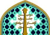 استقبال اهالی موسیقی برای حضور در سومین جشنواره آواها و نواهای رضوی