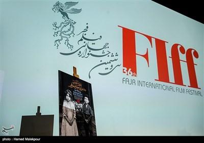فیلم های راه یافته به بخش های مختلف جشنواره جهانی فجر معرفی شدند