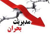 کرج| طرح خطرپذیری در دستور کار دستگاههای اجرایی استان البرز قرار گیرد