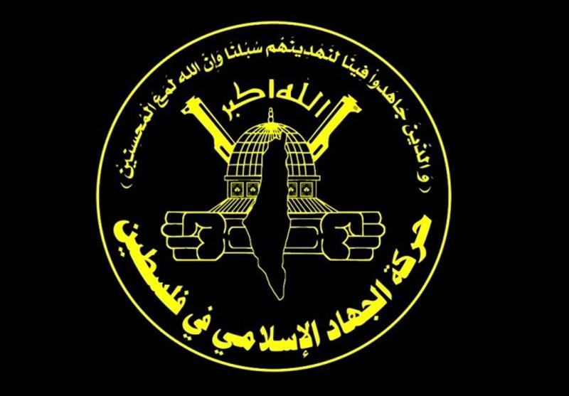 حرکة الجهاد الاسلامی : لن نتخلى عن حقنا فی الرد على العدوان الصهیونی