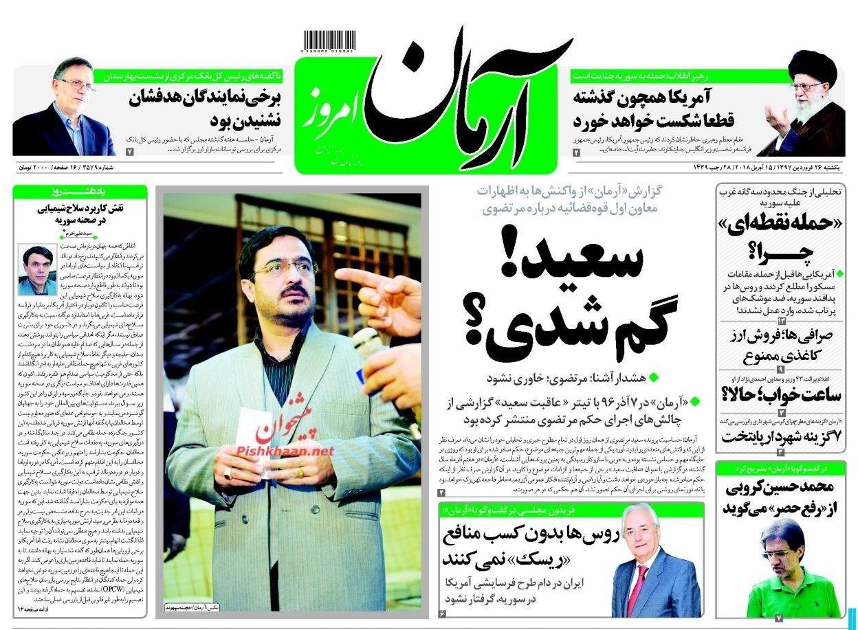 13970126065345944138526310 - صفحه نخست روزنامههای ۲۶ فروردین 97