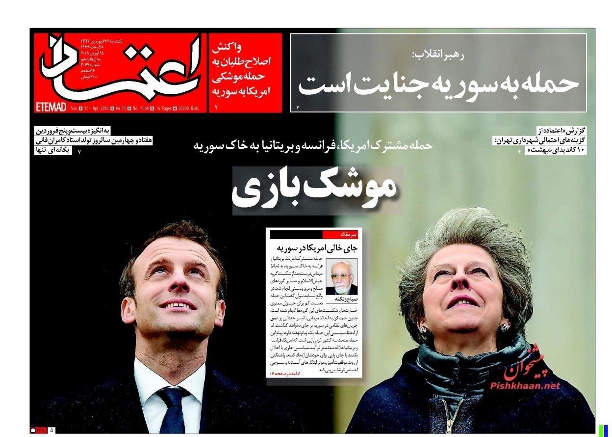 1397012606541207138526410 - صفحه نخست روزنامههای ۲۶ فروردین 97