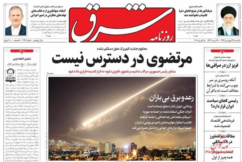 13970126065439226138526510 - صفحه نخست روزنامههای ۲۶ فروردین 97