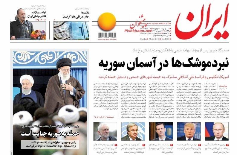 13970126065506679138526610 - صفحه نخست روزنامههای ۲۶ فروردین 97