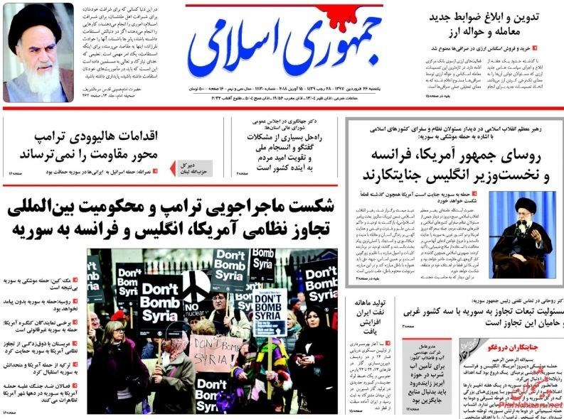 13970126065534742138526710 - صفحه نخست روزنامههای ۲۶ فروردین 97