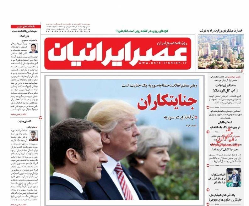 13970126065557585138526810 - صفحه نخست روزنامههای ۲۶ فروردین 97