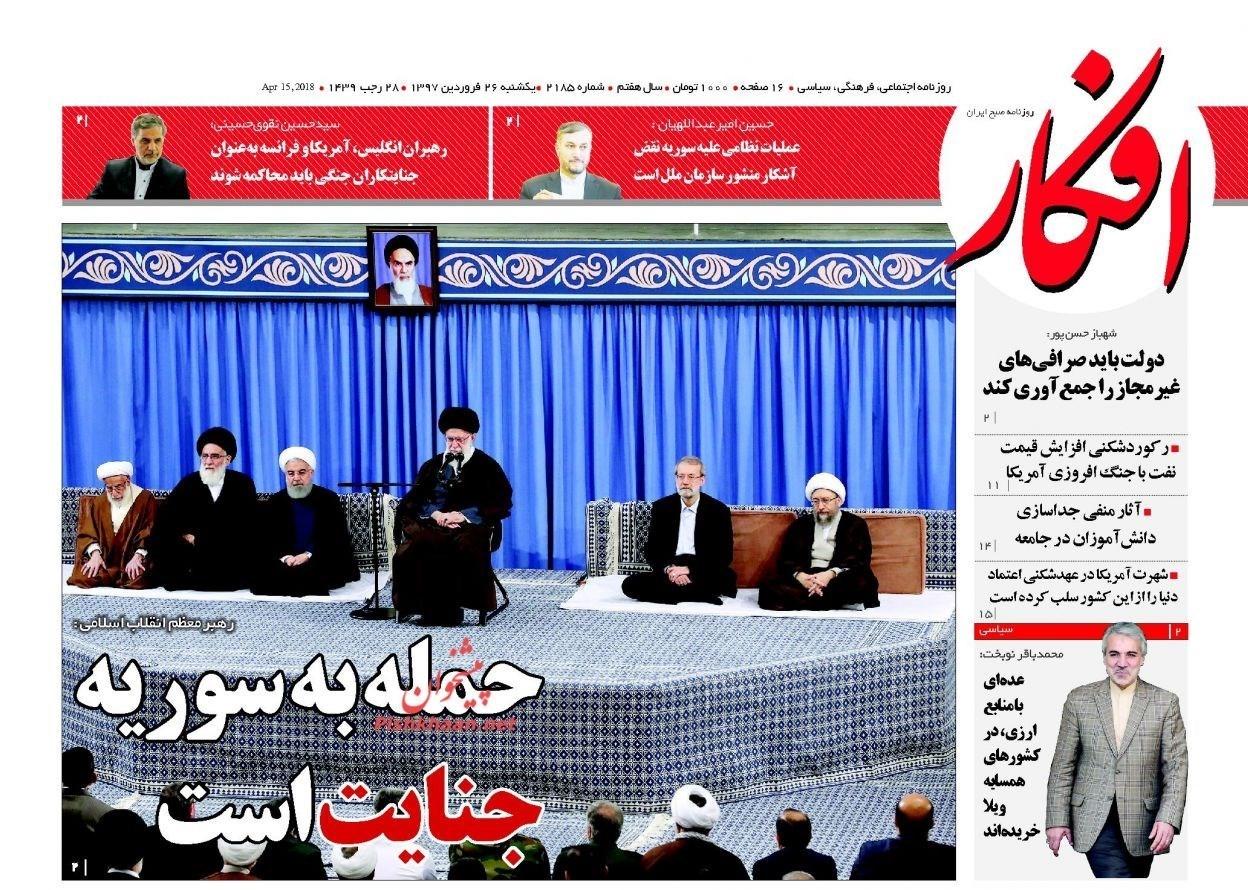 13970126065618398138526910 - صفحه نخست روزنامههای ۲۶ فروردین 97